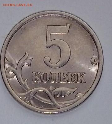 Вопросы по разновидностям от Lubov - 5коп2005сп2 (7)