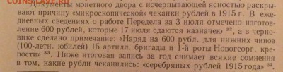"""""""Юбилейка"""" царская... - image"""
