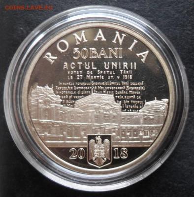Румыния. - SDC11876.JPG