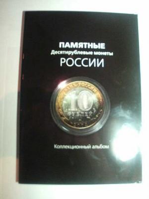 Альбом кляссер для коллекционеров Российских червонцев! - Фото677-уменьшенное