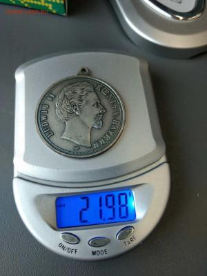 Медаль Людвиг 2 Баварский - IMG_20180807_085955097