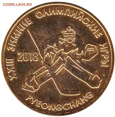 Хоккей на монетах - Снимок экрана20180807120847