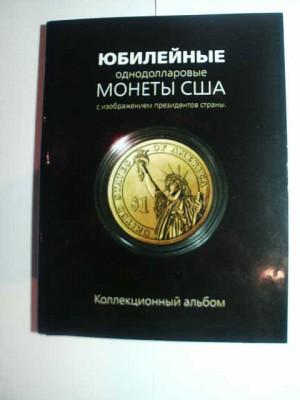 АЛЬБОМ-КЛЯССЕР для коллекционирования Президентских долларов - Фото670-уменьшенное