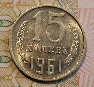 15 копеек 1961г аUNC -14.08.18г - Изображение 096