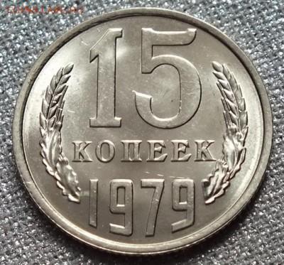 15 копеек 1979г UNC-14.08.18г - Изображение 018