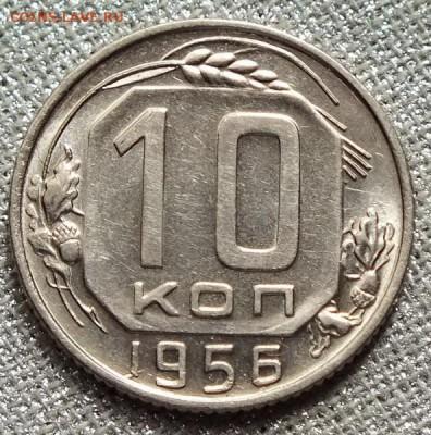 10 копеек 1956гUNC-14.08.18г - Изображение 046