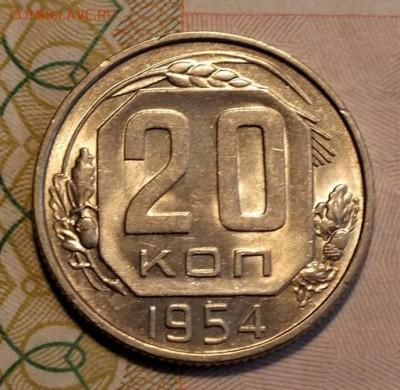 20 копеек 1954г UNC-14.08.18г - Изображение 023