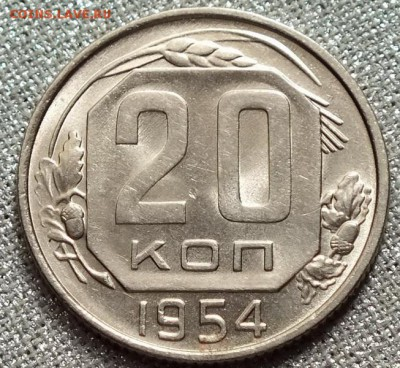 20 копеек 1954г UNC-14.08.18г - Изображение 030