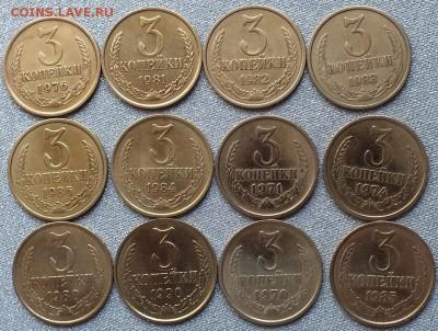 3копейки 1970-90гг.(12шт)-14.08.18г - Изображение 014