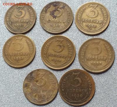 3копейки 1928-56гг.(8шт)-14.08.18г - Изображение 044