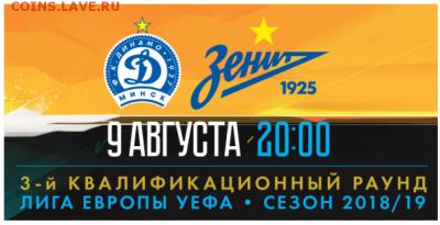 ЕВРОКУБКИ 2018-2019 - Снимок 999.PNG