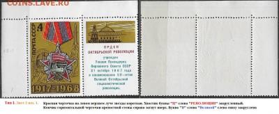 СССР 1968. ФИКС. №3665. Тип I. Шесть разновидностей - 3665 Тип I (2-1(1)