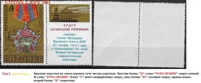 СССР 1968. ФИКС. №3665. Тип I. Шесть разновидностей - 3665 Тип I (9-2 (1)