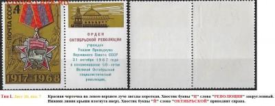 СССР 1968. ФИКС. №3665. Тип I. Шесть разновидностей - 3665 Тип I (10-7(1)