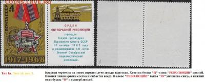 СССР 1968. ФИКС. №3665. Тип I. Шесть разновидностей - 3665 Тип Iа (10-3(1)