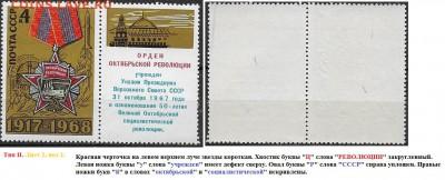 СССР 1968. ФИКС.№3665. Тип II. Восемь разновидностей - 3665 Тип II (2-2(1)