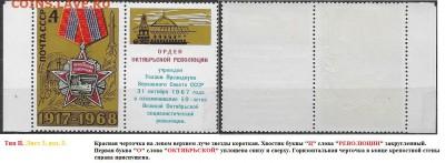 СССР 1968. ФИКС.№3665. Тип II. Восемь разновидностей - 3665 Тип II (3-3(2)