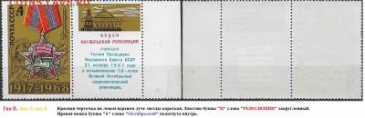 СССР 1968. ФИКС.№3665. Тип II. Восемь разновидностей - 3665 Тип II (3-8(1)
