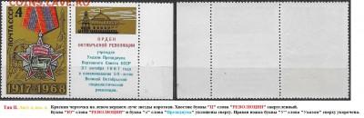 СССР 1968. ФИКС.№3665. Тип II. Восемь разновидностей - 3665 Тип II (4-4(1)