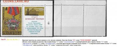 СССР 1968. ФИКС.№3665. Тип IV. Четыре разновидности - 3665 Тип IV (5А,Б-2(1)