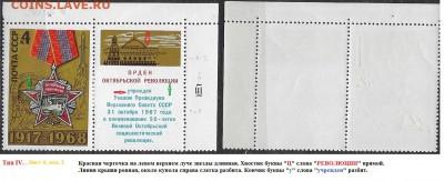 СССР 1968. ФИКС.№3665. Тип IV. Четыре разновидности - 3665 Тип IV (6-2 (1)