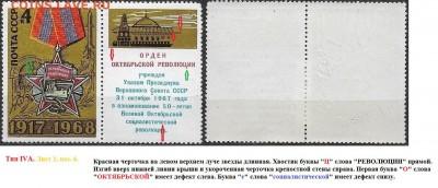 СССР 1968. ФИКС.№3665. Тип IV. Четыре разновидности - 3665 Тип IVА (2-6 (1)