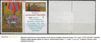 СССР 1968. ФИКС.№3665. Тип IV. Четыре разновидности - 3665 Тип IVБ (3-2 (1)