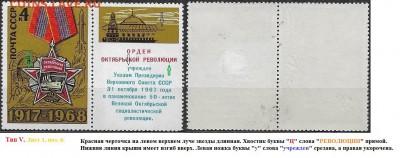 СССР 1968. ФИКС.№3665. Тип V - 3665 Тип V (1-6(1)