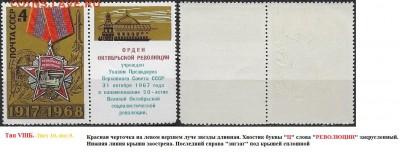 СССР 1968. ФИКС. №3665. Тип VIII. Две разновидности. - 3665 Тип VIIIБ (10-9(1)