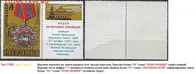 СССР 1968. ФИКС. №3665. Тип VIII. Две разновидности. - 3665 Тип VIIIб (1-1(1)