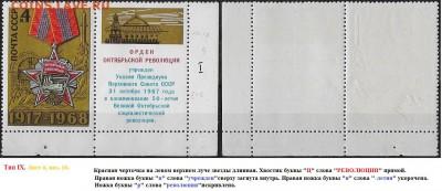 СССР 1968. ФИКС №3665. Тип IX. Три разновидности. - 3665 Тип IX (6-10(1)