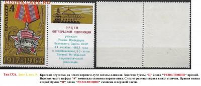 СССР 1968. ФИКС №3665. Тип IX. Три разновидности. - 3665 Тип IXА (1-9(1)