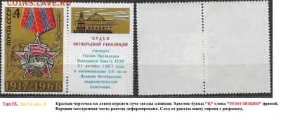 СССР 1968. ФИКС №3665. Тип IX. Три разновидности. - 3665 Тип IXГ (3-9(1}
