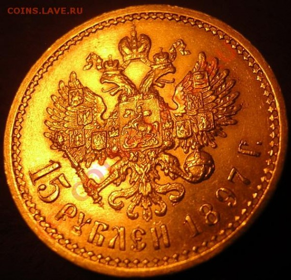 Оценка 15 руб 1897 - DSCN0035_50%