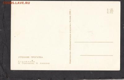 СССР ПК 1969 утренняя прогулка - 249а