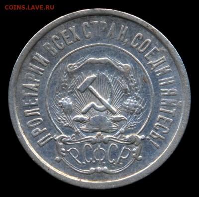 20 копеек 1921г. с 200р. до 17 авг. в 22:00 - сканирование0008