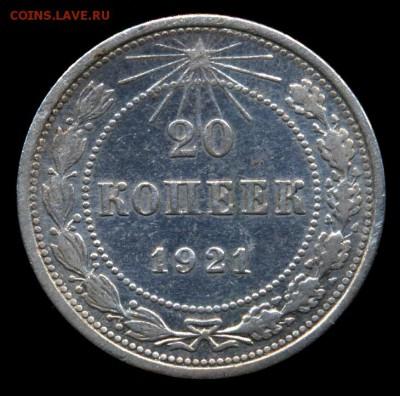 20 копеек 1921г. с 200р. до 17 авг. в 22:00 - сканирование0007