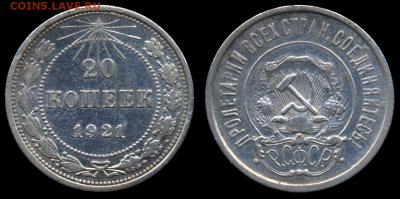 20 копеек 1921г. с 200р. до 17 авг. в 22:00 - сканирование0009