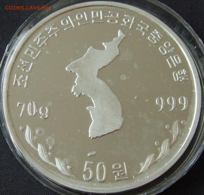 Монеты Северной Кореи на политические темы? - DSC00597.JPG