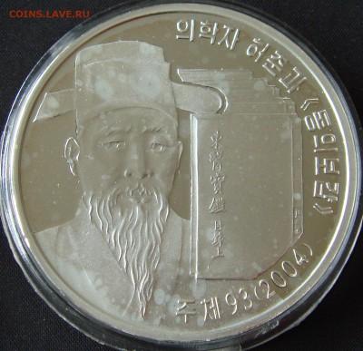 Монеты Северной Кореи на политические темы? - DSC00596.JPG