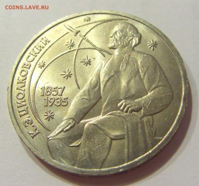 1 рубль 1987 Циолковский СССР №2 17.08.18 22:00 МСК - CIMG0809.JPG