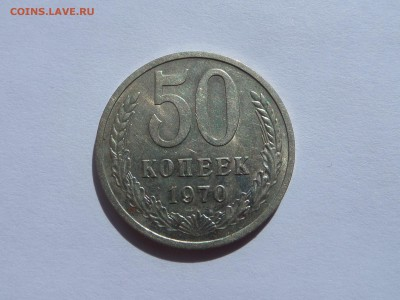 50 копеек 1970 с 200 р до 22:00 16.08.2018 - SAM_4907.JPG