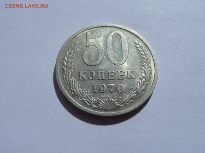 50 копеек 1970 с 200 р до 22:00 16.08.2018 - SAM_4906.JPG
