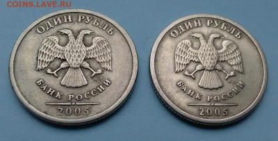 1 рубль 2005 спмд - определение разновидности. - м2 001