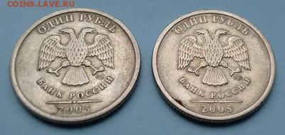 1 рубль 2005 спмд - определение разновидности. - м2 002