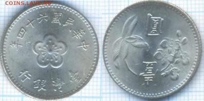 Тайвань 1 доллар 1975 г., до 20.08.2018 г. 22.00 по Москве - Тайвань 1 доллар 1975  3200