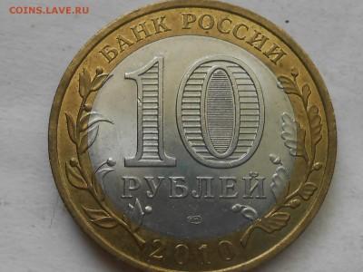 Короткий 10 рубПермский край №1 до 16.08.2018г 22.00 мск - RSCN7018.JPG