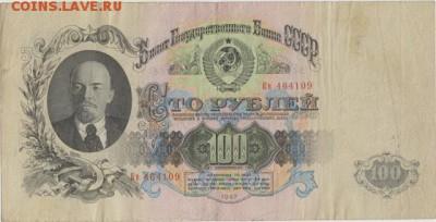 100рублей 1947г -16 лент - 002