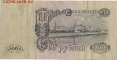 100рублей 1947г -16 лент - 001