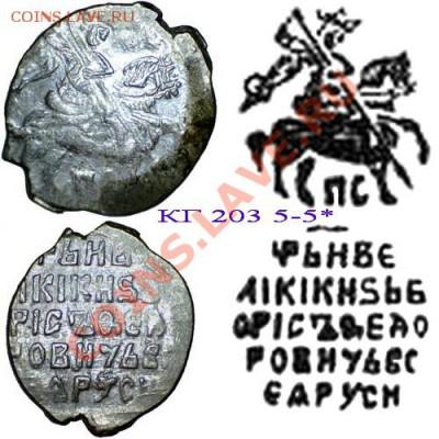 Монеты после реформы Елены Глинской... - КГ203